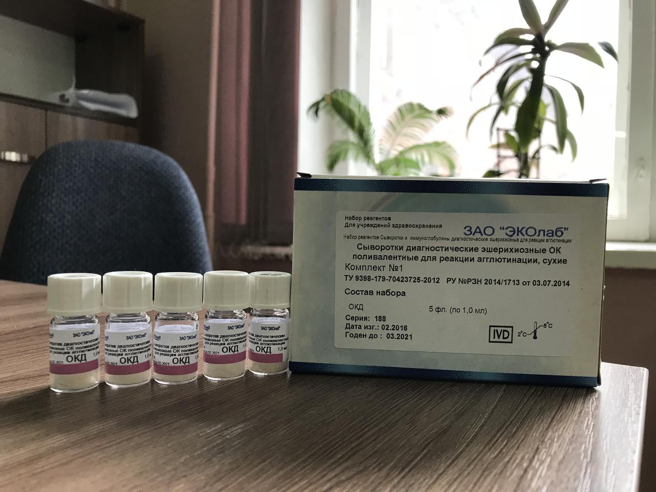 Сыворотки и иммуноглобулины диагностические эшерихиозные для реакции агглютинации - фото 1