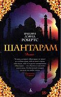 Шантарам, Грегори Дэвид Робертс