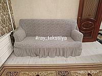 Чехол на 3-х местный диван и 2 кресла