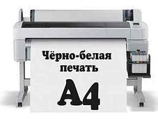 Цифровая Черно-Белая Печать А4, фото 3