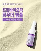 Порошковая ампула с пре и пробиотиками 1 шт The Beautiful Factr Powder To Essence