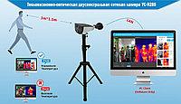 Тепловизионно-оптическая двуспектральная сетевая камера