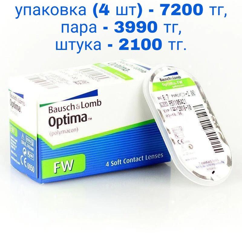 Контактная линза -3,25 Optima FW Baush&Lomb, цена за 1 шт