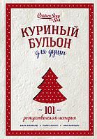 Куриный бульон для души, 101 Рождественская история, Джек Кенфилд, Марк Хансен, Эми Ньюмарк