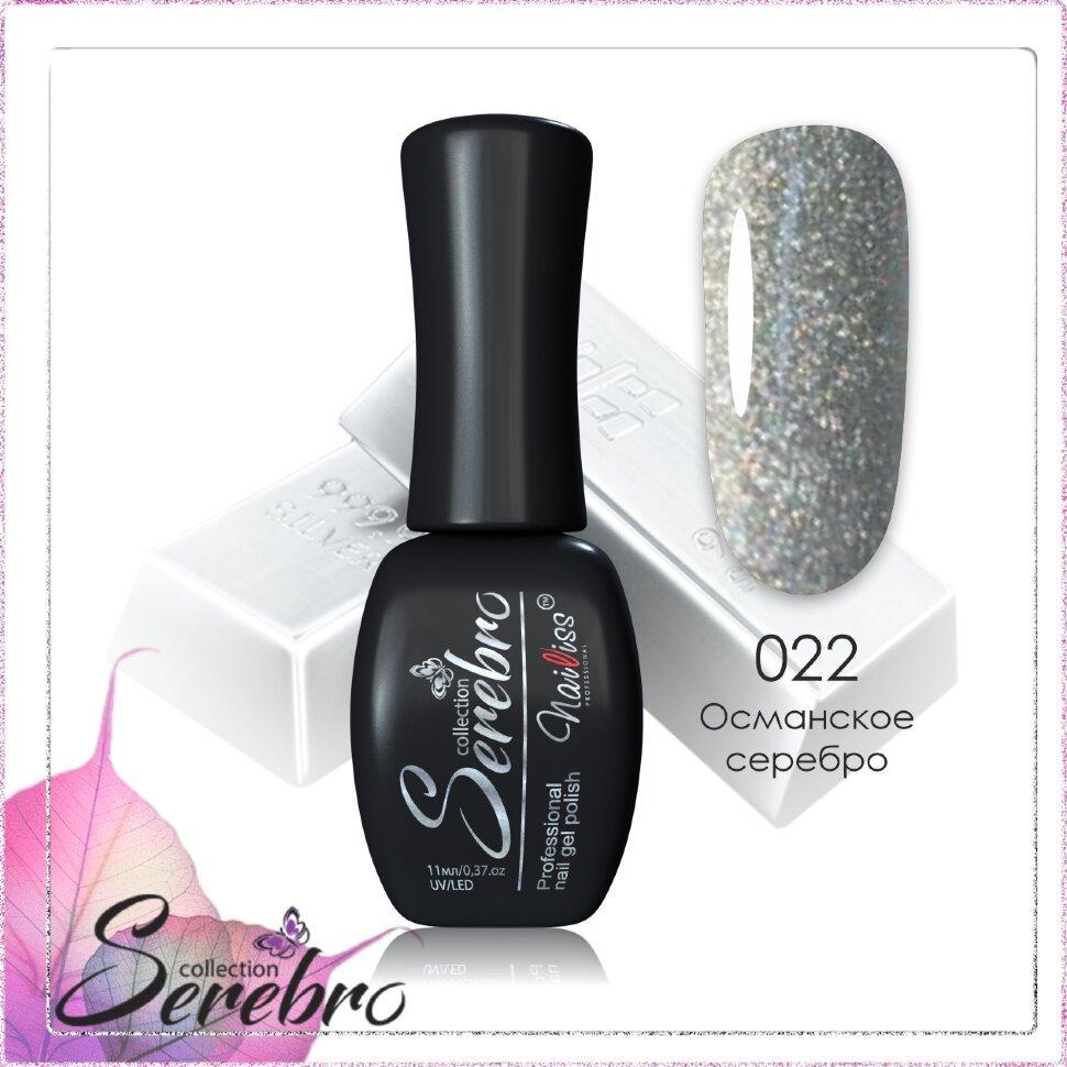 "Гель-лак ""Serebro"" №022, 11 мл"