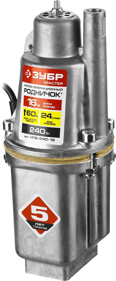Насос вибрационный погружной ЗУБР, 240 Вт, забор воды верхний (НПВ-240-16)