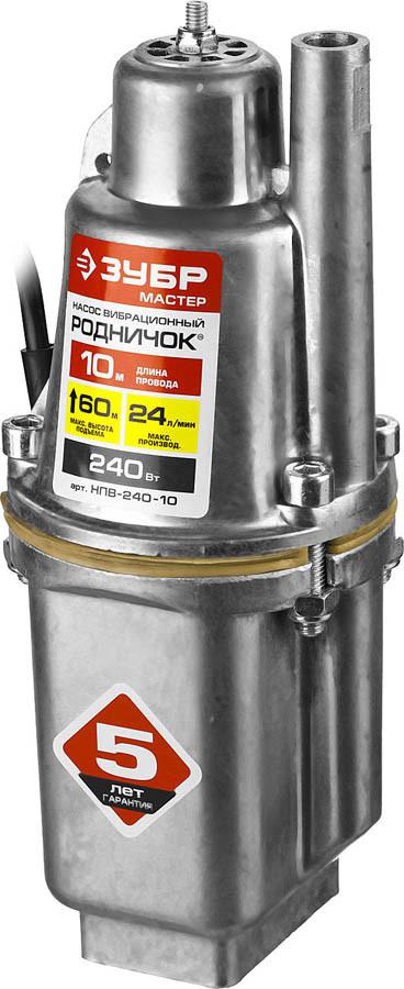 Насос вибрационный погружной ЗУБР, 240 Вт, забор воды верхний (НПВ-240-10)