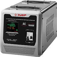 Релейный стабилизатор напряжения ЗУБР, 10 кВт, 220 В (59380-10)