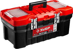 """Ящик для инструмента """"Мастер-22"""" ЗУБР, 560*280*235 мм, (22""""), пластиковый (38180-22_z02)"""