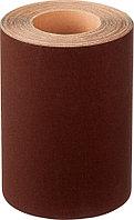 Шлифовальная шкурка, 200 мм x 20 м, №4, бобина, на тканевой основе, водостойкая (35503-04-200)