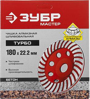 Чашка шлифовальная по бетону ЗУБР, 180 мм, L- 22.2 мм, алмазная, сегментированная (33375-180), фото 2