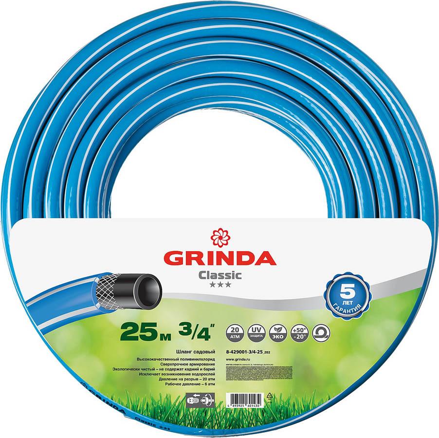 """Шланг садовый CLASSIC, Grinda, Ø 3/4"""" х 25 м, 20 атм., 3-х слойный, армированный (8-429001-3/4-25_z02)"""