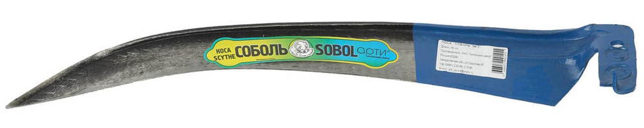 Коса Соболь, лезвие 50 см, заточка финишная, отбивка предварительная (39820-5)