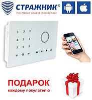 Охранная сигнализация Стражник Multizone Smart