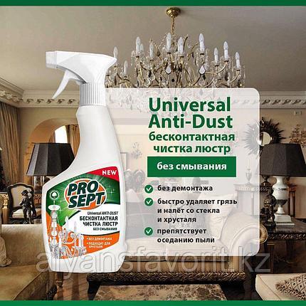 UNIVERSAL ANTI - DUST - средство для бесконтактной чистки люстр. 5 литров.РФ, фото 2