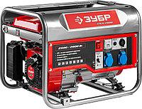 Генератор бензиновый, ЗУБР, 2.5/2.8 кВт, однофазный, синхронный, щеточный (ЗЭСБ-2800)