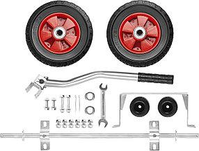 Набор колес + рукоятка, ЗУБР, для генераторов мощностью до 3500 Вт (ЗЭСБ-РК-1)