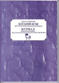 Журнал производства работ А4, 50 л