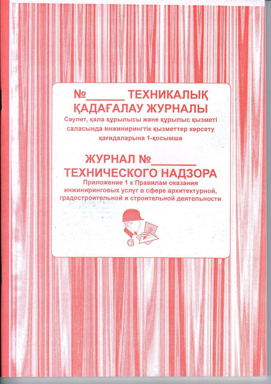 Журнал технического надзора А4, 50л