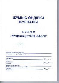Журнал производства работ, А4 50л