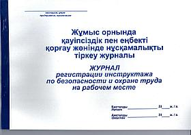 Журнал регистрации инструктажа по технике безоп-ти на раб. месте А-4, 50 листов