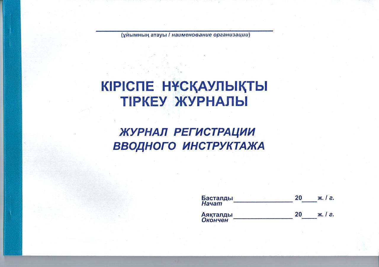 Журнал регистрации вводного инструктажа А4, 50 л