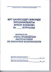 Журнал учета проведения инструктажа по пожарной безопастности А4, 50л