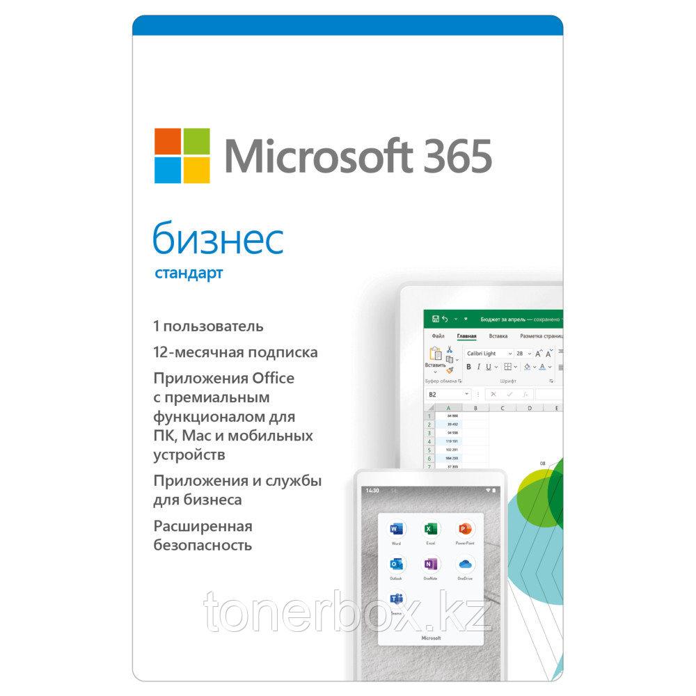 Офисный пакет Microsoft 365 бизнес KLQ-00217