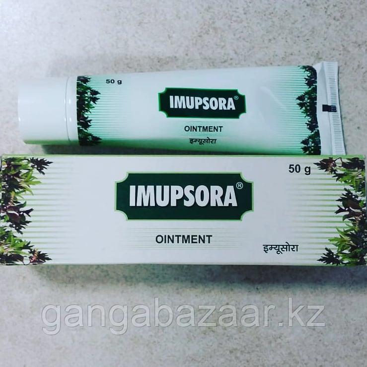 Имупсора мазь (Imupsora ointment, Charak Pharma), 50гр.