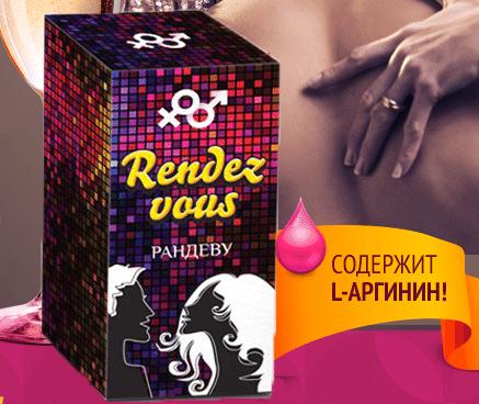"""Женские капли для возбуждения """"Rendez Vous"""" (Рандеву), 30 мл"""