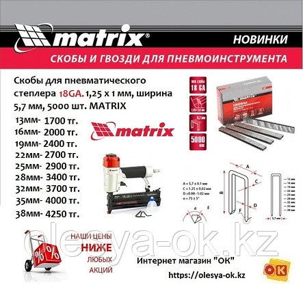 Скобы 25мм. 18GA, 5000 шт. MATRIX, фото 2