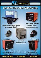 Сварочный генератор H 300, фото 2