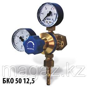 Редуктор кислородный БКО 50  12,5 KRASS