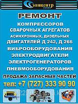 Компрессоры  в Алматы, фото 2