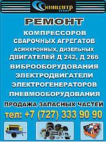 Компрессор винтовой на 5 кубов в Алматы, фото 2