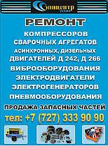 Электрически компрессор на 10 м3 (кубов) в Алматы, фото 2