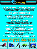 Вибротрамбовка в Алматы, фото 2