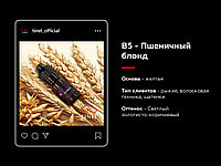 """Пигмент для бровей B5 """" Пшеничный блонд"""" Тинель"""