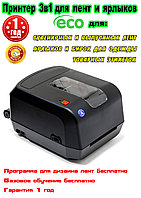 Принтер ECO 3в1 для печати лент, ярлыков и этикеток