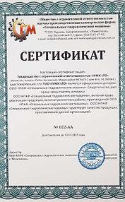 СпецГидроМаш КЗ Алматы - 128231480
