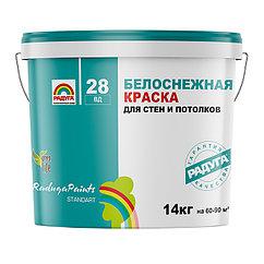 Краска белоснежная для стен и потолков Радуга-28