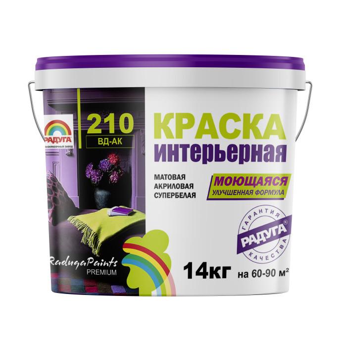 Краска для стен моющаяся Радуга-210