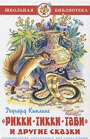 Школьная библиотека Рикки-Тикки-Тави и другие сказки