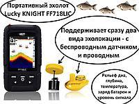 Портативный эхолот с проводным и беспроводным датчиками в комплекте, Lucky KNIGHT FF718LIC