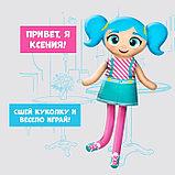 HAPPY VALLEY Набор «Сшей сама: кукла Ксюша», фото 3