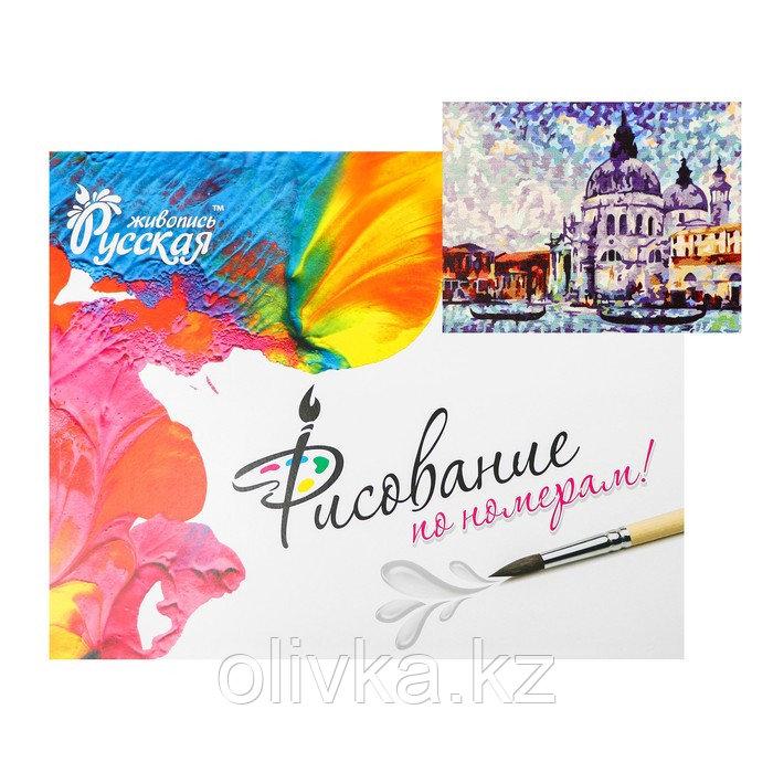 Картина по номерам «Красочная Венеция» 40 × 50 см
