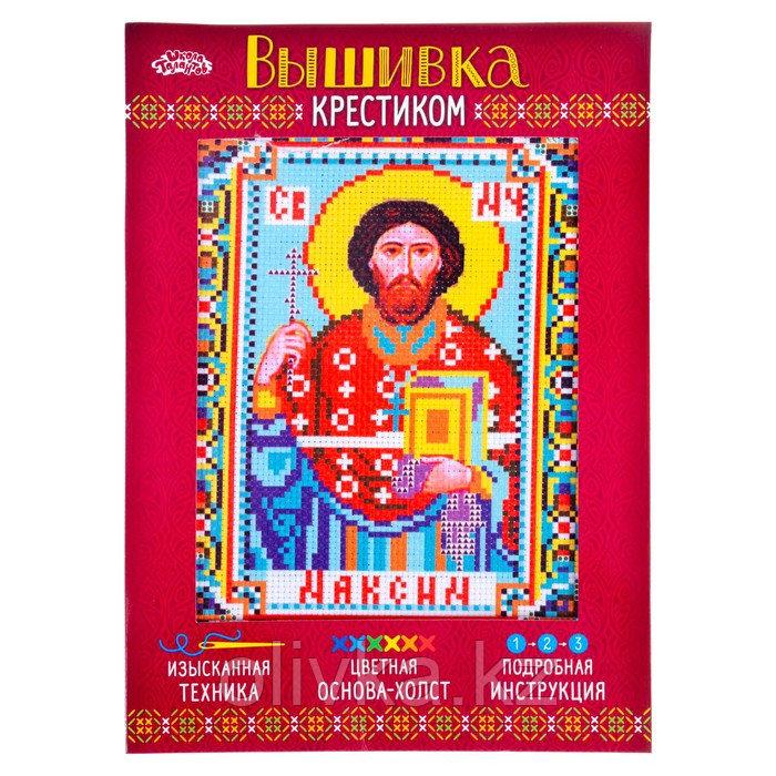 """Набор для вышивания крестиком """"Святой Мученик Максим"""" размер основы 21,5*29 см"""