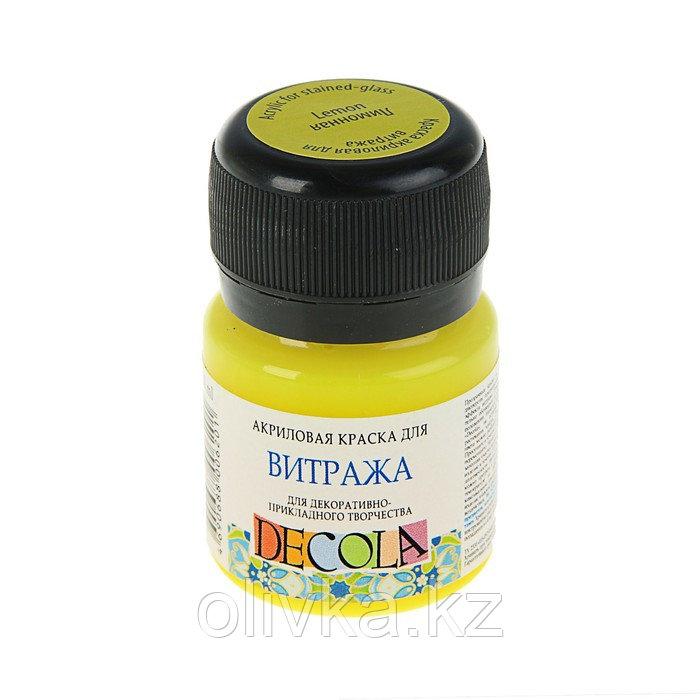 Краска по стеклу витражная Decola, 20 мл, лимонная
