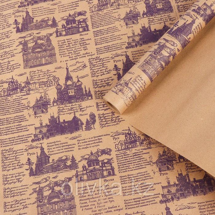 """Бумага упаковочная крафт """"Россия"""", фиолетовый на коричневом, 0,7 х 8,5 м, 70 г/м2"""