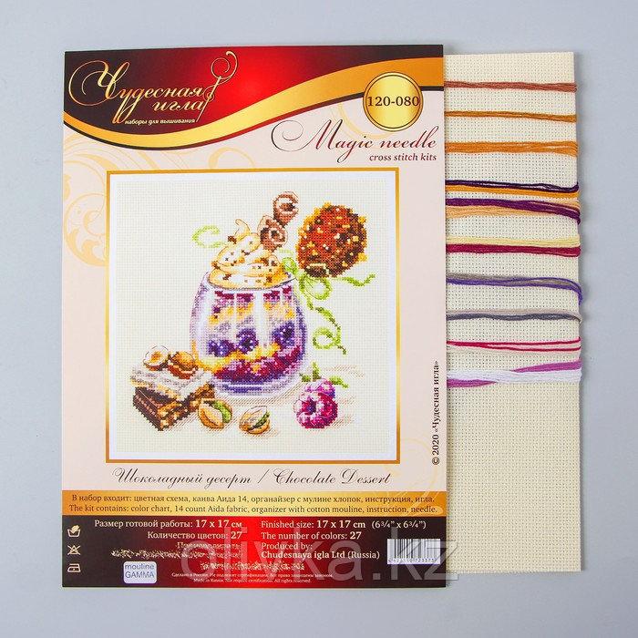 Набор для вышивания крестом «Шоколадный десерт» 17х17 см